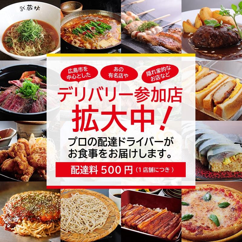 広島飲食救援デリバリー参加店舗拡大中!