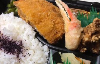 日替り弁当 ¥600