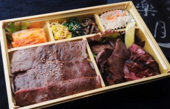 豪華絢爛炭火黒毛和牛弁当 ¥2,400