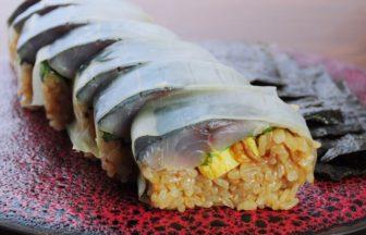 笹組謹製 金の鯖寿司(1~2人前) \1,800